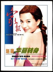 报纸-2003年9月25日《家报》6周年4开100版特刊  周年100版特刊