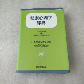 日文原版 健康心理学辞典