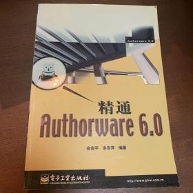 精通Authorware6.0