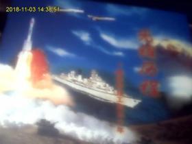 光辉历程一国防科技工业50年【带盒】