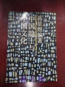【竖排繁体影印】《中国隐士与中国文化》蒋星煜编著  上海三联书店
