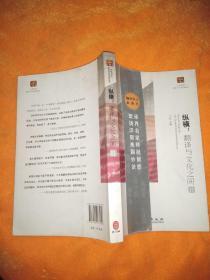 纵横:翻译与文化之间2