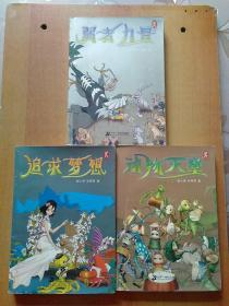 金小芙童话:追求梦想、动物天堂、弱者力量 3册合售 【正版 插图本 中国童话创作的里程碑】