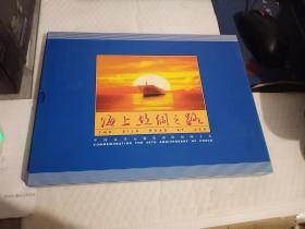 海上丝绸之路 中国远洋运输集团辉煌四十年  邮册 见图