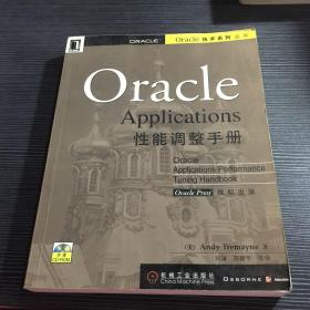 Oracle Applications 性能调整手
