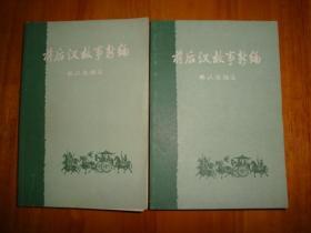 前后汉故事新编上下(林汉达编写插图多)