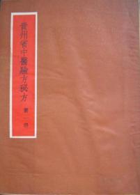 贵州省中医验方秘方---第二集上)祖传秘方。