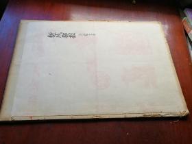 新成都报 1969年12月合订(原报)