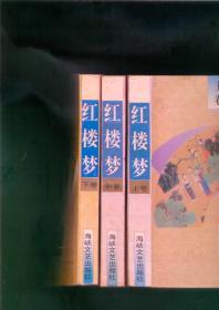 红楼梦(94年1版1印)上、中、下册/徐安琪签名本/包邮