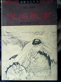 蒲城文学丛书----《民间故事》(精装)