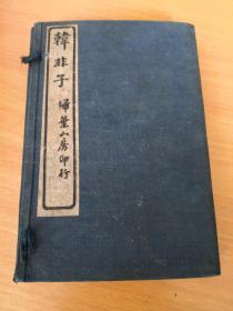 《韩非子》 原函6册全,扫叶山房 民国二年重校十七年印行