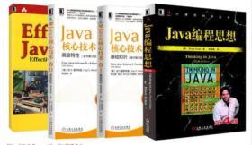 【正版新书】 Java编程思想(第4版)为首的Java四大名著 java编程思想从入门到精通java核心技术effective java编程技术案头参考书(4本)