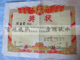 潍坊第二染织厂奖状——1981年度先进生产者——1981.12