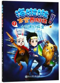 海啦啦太空西游记5:太空迷幻城堡