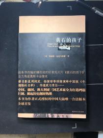 黄石的孩子   [英]迈克马努斯  著;徐露丹  译