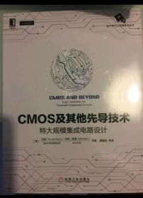 CMOS及其他先导技术:特大规模集成电路设计