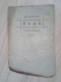 《算术课本》小学校初级用(第五册)