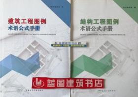建筑工程图例术语公式手册+结构工程图例术语公式手册套装(2册)9787112162666/9787112168613本书编委会/中国建筑工业出版社