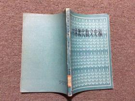 中国现代散文史稿