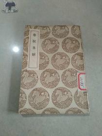 春秋集解(民国25年初版 )