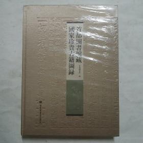 首都图书馆藏国家珍贵古籍图录