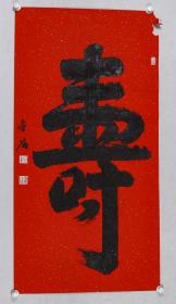 中将军衔、著名军旅书法家 欧阳金谷 书法作品《寿》一幅(纸本软片,约8平尺;作品由《中国美术市场报》直接得自于艺术家本人) HXTX100136