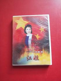 七场歌剧 江姐  3张光盘 看图
