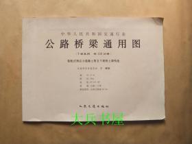中国交通行业 公路桥梁通用图(T梁系列共128分册)装配式预应力混凝土简支T梁上部构造・编号:3-6