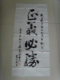 肖文震:书法:正义必胜(带信封)