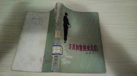 【长篇经典小说】《许茂和他的女儿们》
