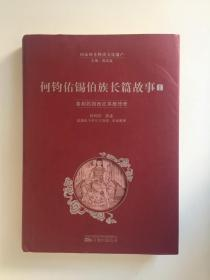 何钧佑锡伯族长篇故事(全4册)