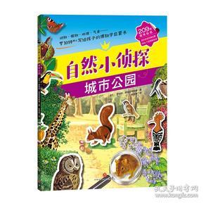 自然小侦探城市公园(207张趣味贴纸.动物.植物.地理.气象..罗伯特博士写给孩子的博物学启蒙书)(儿童平装绘本)