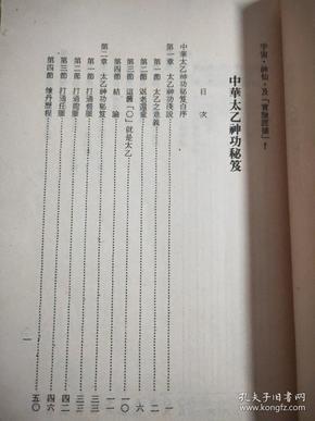 中华太乙神功秘笈