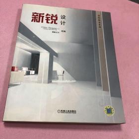 新锐设计:家装精选案例