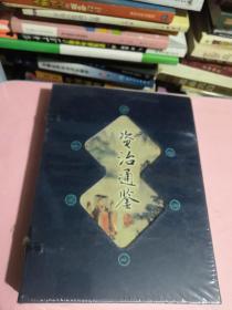 藏书阁第二辑-资治通鉴(全四册)