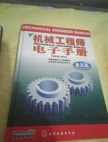 机械工程师电子手册(普及版)