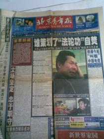 北京青年报2001年3月1日(缺版,只有1至4版)