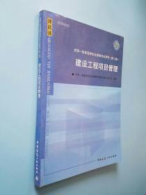 2010全国一级建造师执业资格考试用书:建设工程项目管理(第2版)