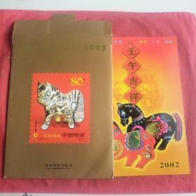 中国邮政贺年有奖明信片获奖纪念    2002   壬午吉祥