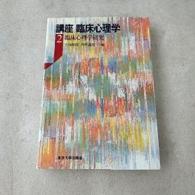 【日文原版】讲座 临床心理学2:临床心理学研究