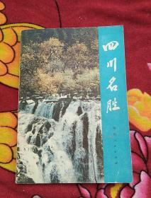 四川名胜(实物拍照;内有划痕