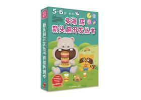 多湖辉新头脑开发丛书:5-6岁系列(套装共9册)