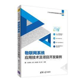 物联网系统应用技术及项目开发案例
