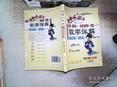 黄冈小状元数学详解:4年级数学(上)(人教版)