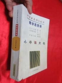 中国著名特级教师教学思想录.小学语文卷