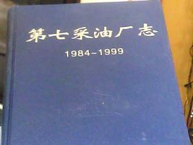第七采油厂志(1984-1999)16开,精装本