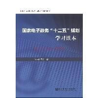 """国家电子政务""""十二五""""规划学习读本"""