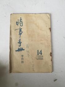 时事手册(1953年14期)半月刊
