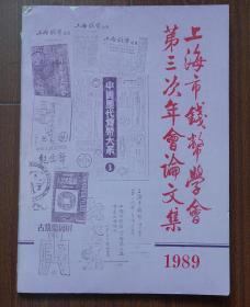 上海市钱币学会第三次年会论文集