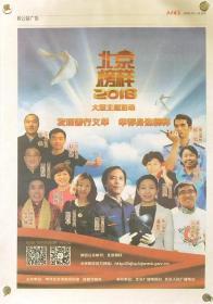 北京晚报广告画——北京榜样2018